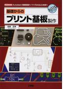 基礎からのプリント基板製作 Autodeskの基板設計ソフト「EAGLE」を使う (I/O BOOKS)