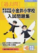 東京学芸大学附属小金井小学校入試問題集 過去15年間 2018
