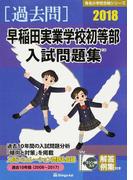 早稲田実業学校初等部入試問題集 過去10年間 2018