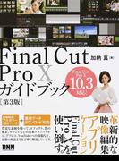 Final Cut Pro Ⅹガイドブック Final Cut Pro Ⅹ 10.3対応! 第3版