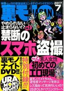 裏モノJAPAN (ジャパン) 2017年 07月号 [雑誌]