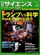 日経サイエンス 2017年 07月号 [雑誌]