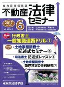 不動産法律セミナー 2017年 06月号 [雑誌]