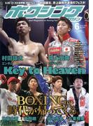 ボクシングマガジン 2017年 06月号 [雑誌]