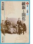 日本近代の歴史 全6巻 6巻セット