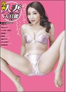 漫画人妻大官能 Vol.10