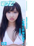 <週プレ PHOTO BOOK> 小宮有紗「女優と声優の間で。」(週プレ PHOTO BOOK)