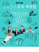 ぶらぶら美術・博物館 プレミアムアートブック 2017‐2018(エンターブレインムック)