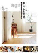 【期間限定価格】日々を楽しむ10人の暮らしと空間