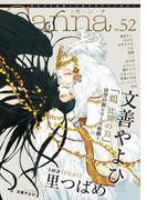 オリジナルボーイズラブアンソロジーCanna Vol.52(Canna Comics(カンナコミックス))