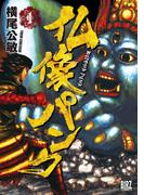 仏像パンク(1)(バーズコミックス)