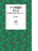 ヤマケイ新書 クマ問題を考える 野生動物生息域拡大期のリテラシー(ヤマケイ新書)