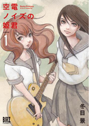 空電ノイズの姫君(1)