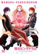 輪るピングドラム(5)【コミック版】(バーズコミックス)