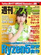 【期間限定価格】週刊アスキー No.1124 (2017年4月25日発行)