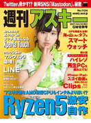 【期間限定価格】週刊アスキー No.1124 (2017年4月25日発行)(週刊アスキー)
