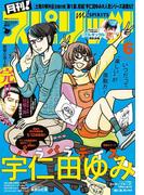 月刊 ! スピリッツ 2017年6月号(2017年4月26日発売)