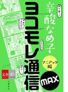 ヨコモレ通信MAX マニアック編【文春e-Books】(文春e-book)