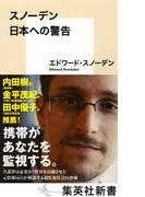 スノーデン 日本への警告(集英社新書)