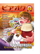 ビアオク vol.5(サンブンノケイ)