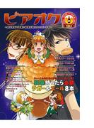 ビアオク vol.3(サンブンノケイ)
