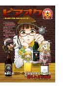 ビアオク vol.2(サンブンノケイ)