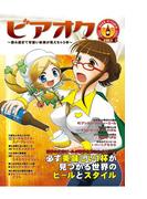 ビアオク vol.1(サンブンノケイ)