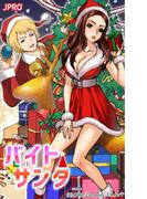 バイト・サンタ 1巻(サンブンノケイ)