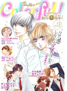 Colorful! vol.13(Colorful!)