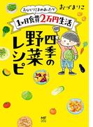 おひとりさまのあったか1ヶ月食費2万円生活 四季の野菜レシピ(コミックエッセイ)