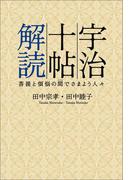 宇治十帖解読