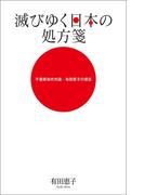 滅びゆく日本の処方箋