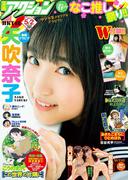 漫画アクション 2017年5/2号(アクションコミックス)