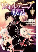 ウォルテニア戦記1(ホビージャパンコミックス)