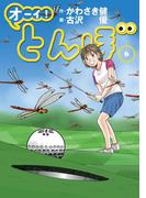 オーイ! とんぼ 第6巻(ゴルフダイジェストコミックス)