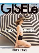 GISELe2017年6月号