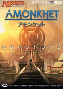 マジック:ザ・ギャザリング アモンケット公式ハンドブック(ホビージャパンMOOK)