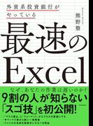 【期間限定価格】外資系投資銀行がやっている 最速のExcel