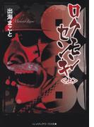 ロクモンセンキ<上>(メディアワークス文庫)