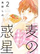麦の惑星(2)(フィールコミックス)