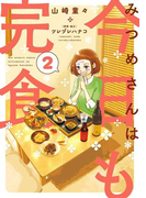 みつめさんは今日も完食 2(ビッグコミックス)