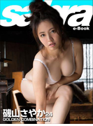 GOLDEN COMBINATION 磯山さやか24 [sabra net e-Book](sabra net)