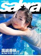 あいあむ あ ぱーふぇくと かほ 高嶋香帆12 [sabra net e-Book](sabra net)