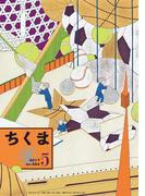 ちくま 2017年5月号(No.554)