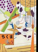 ちくま 2017年5月号(No.554)(ちくま)