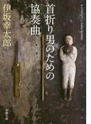 首折り男のための協奏曲(新潮文庫)(新潮文庫)