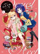 お願い!ロイヤルニート 1巻(まんがタイムKRコミックス)