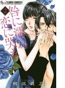 咎に濡れ 恋に哭き 2(フラワーコミックスα)
