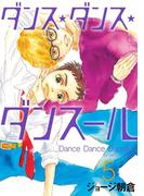 ダンス・ダンス・ダンスール 5(ビッグコミックス)