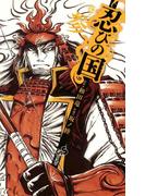 忍びの国 3(ゲッサン少年サンデーコミックス)